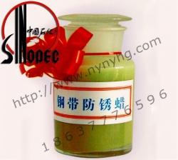 anti-rust wax